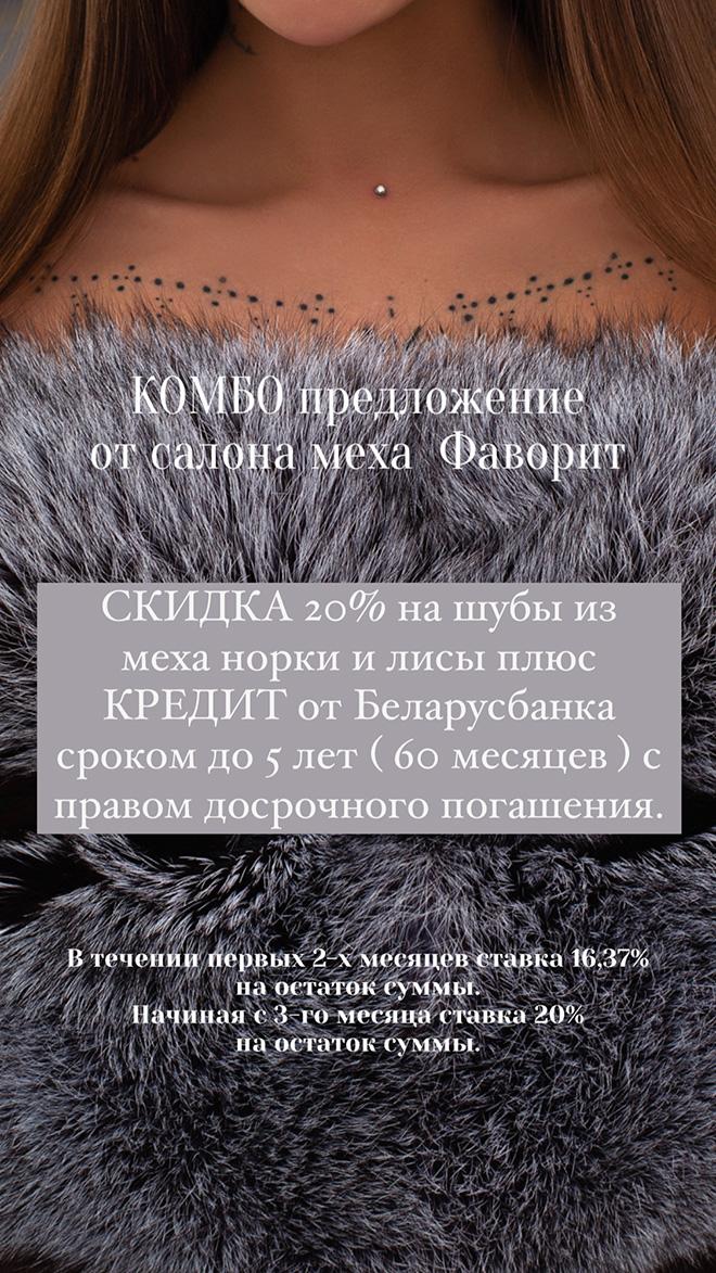 Скидки на шубы в Минске