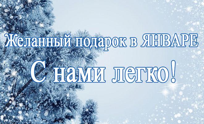 Январь в Минске скидки